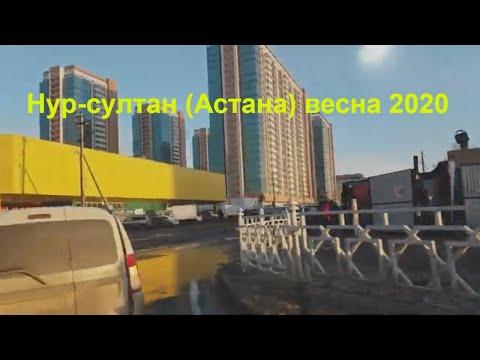 Нур-султан (Астана) весной 2020 на машине в карантин. Trip By Car In Spring Nur-Sultan (Astana) 2020