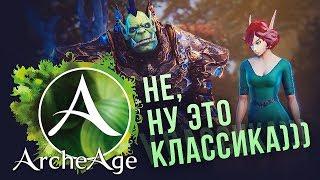 КЛАССИЧЕСКИЙ СЕРВЕР ArcheAge