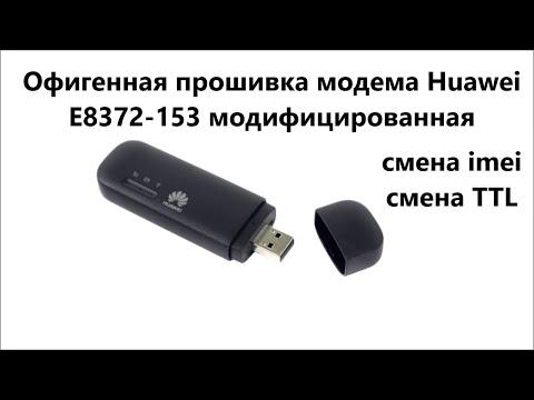 Прошивка модема Huawei E8372 153 модифицированной прошивкой со сменой TTL  обзор возможностей