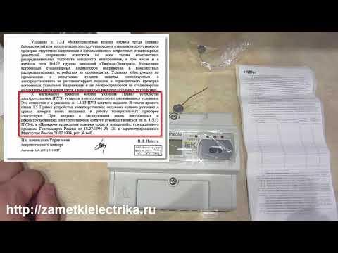 Срок давности поверки электросчетчиков (ПУЭ vs Приказа РФ)