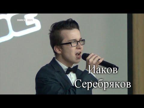 Иаков Серебряков. Слова остались мне - Слепые прослушивания - Голос Школы - Сезон 2