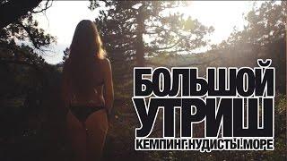 видео Нудистские пляжи Чёрного моря