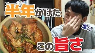 Gambar cover 【感動】後編 美味タスを収穫して絶品料理を作る!