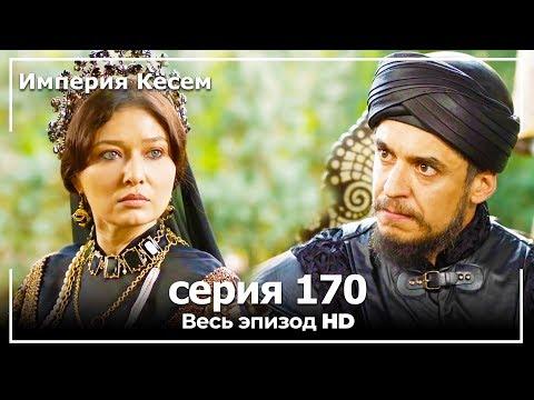 Великолепный век Империя Кёсем серия 170
