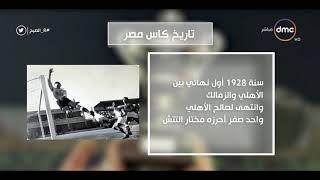 8 الصبح - تقرير يبرز تاريخ بطولة