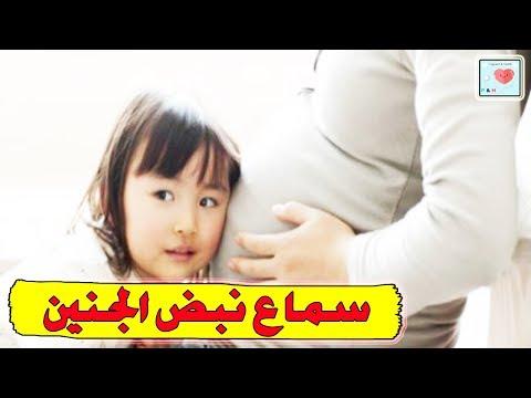 أهم طريقة لسماع  نبض الجنين داخل البطن في البيت