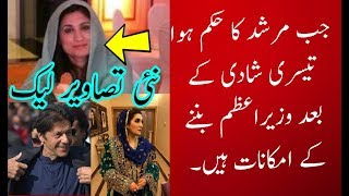 Bushra Maneka Imran Khan love story | Bushra maneka pictures | Imran Khan wife