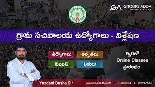 గ్రామ సచివాలయ ఉద్యోగాలు - విశ్లేషణ ll Village Secretary ll  Grama Sachivalayam Online Classes