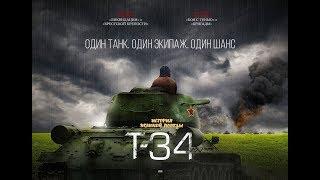 """Фильм """"Т-34"""" (2018) HD Смотреть трейлер"""