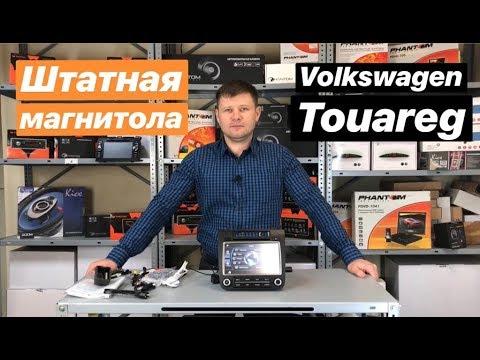 Штатная магнитола на Volkswagen Touareg (Фольксваген Туарег)
