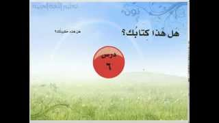 Pre primary level Lesson 6 الدرس السادس