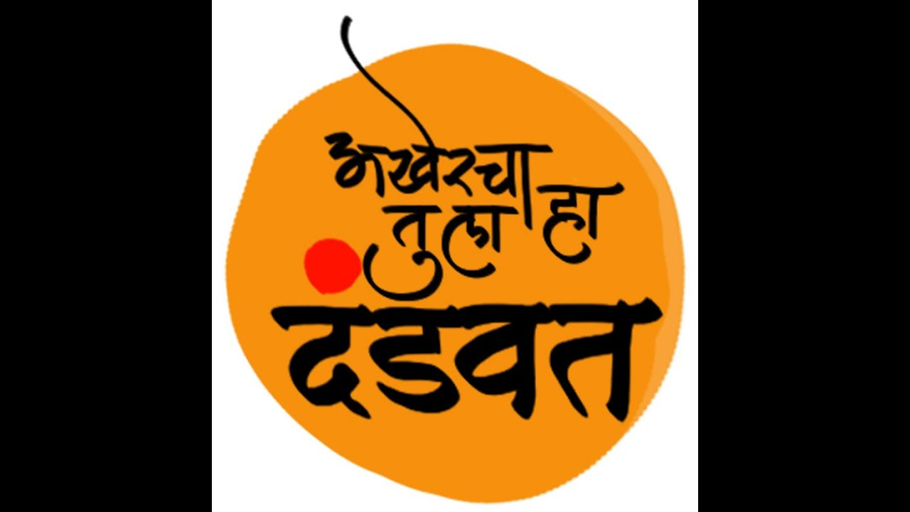Easy Marathi Calligraphy