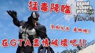 GTA5 猛毒降臨 漫威反派毒蜘蛛!★