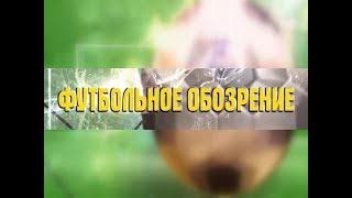 Футбольное обозрение 18 04 2018