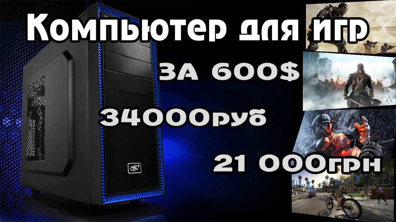 Недорогой компьютер для игр за 600$, 34000 руб, 21 000грн