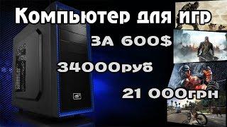 видео Где купить компьютер для игр