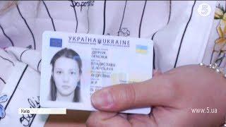 видео Паспорт громадянина України (ID картка)