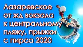 Сочи Лазаревское 2020 от жд Лазаревское к центральному пирсу цены на пляже