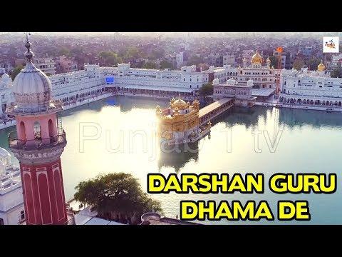 darshan-guru-dhama-de-||-on-13-april-||-world-wide-||-#punjab1tv