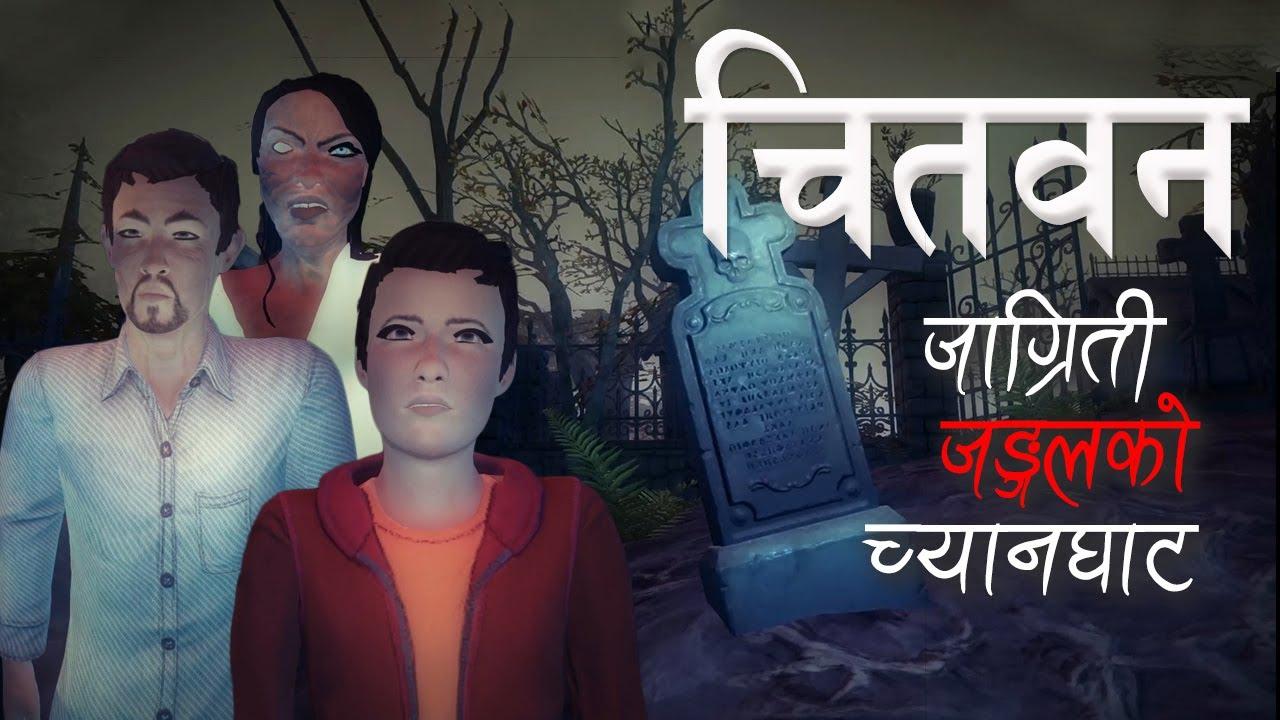 चितवन(जाग्रिती जंगलको च्यानघाट) | CHITWAN NEPALI HORROR STORY | NEPALI ANIMATION | HORROR FILMS