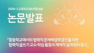 2020-1 졸업논문 발표(교논논)