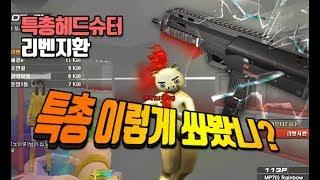 서든어택 [Revenge]클랜 리벤지환 특총 매드무비
