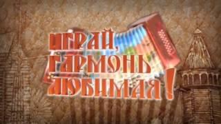 Играй гармонь - Карачаево-Черкесия (2-я часть)