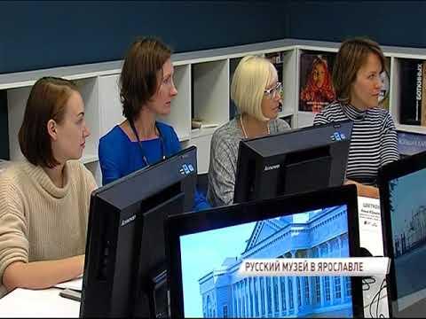 В Ярославле открывается культурно – выставочный центр Русского музея