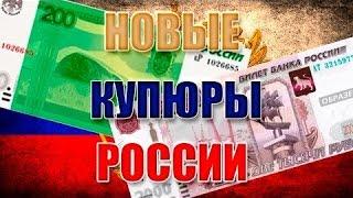 Новые купюры 200 рублей и 2000 рублей 2017 года  The new bill is 200 rubles and 2000 rubles in 2017