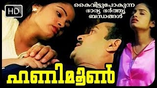 Malayalam Full Movie Honeymoon