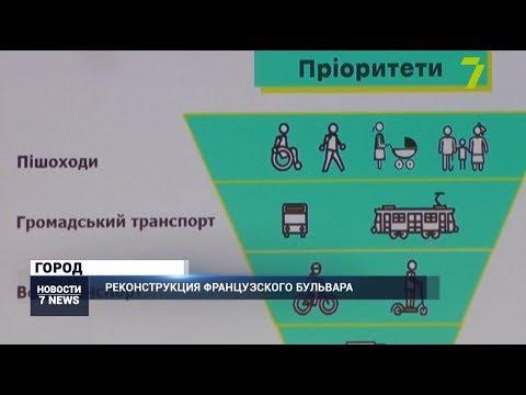 Новости 7 канал Одесса: Реконструкция Французского бульвара: что ждет брусчатку, трамвай и зеленые зоны?