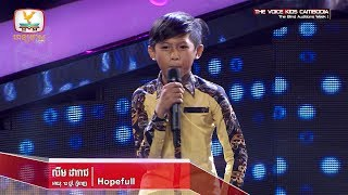 លឹម ដារាជ -​ Hopeful (Blind Auditions Week 1 | The Voice Kids Cambodia 2017) thumbnail