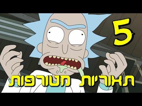 5 תאוריות מטורפות על Rick and Morty
