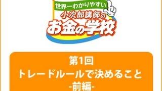 小次郎講師の世界一分かりやすいお金の学校:基礎編~トレードルールを作ろう!~