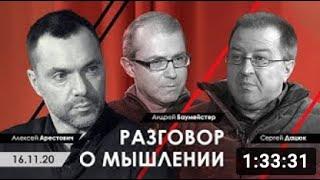 Как победить монстра,  убивающего мышление? Дебаты с Алексеем Арестовичем и Сергеем Дацюком