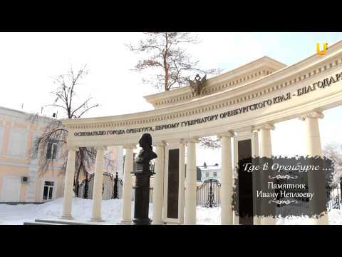 Где в Оренбурге... памятник Ивану Неплюеву.