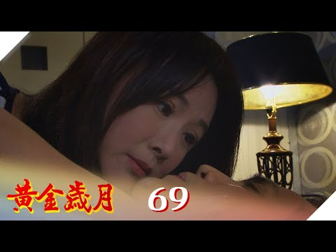 台劇-黃金歲月-EP 69