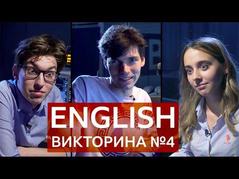 """Английский язык: уроки и тесты """"Проверь себя"""". Викторина """"Пятерка по английскому"""" №4 / Learn English"""
