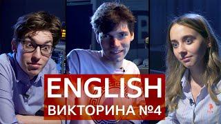 """Как учить и проверять английский: викторина """"Пятерка по английскому"""" №4 / Уроки английского и тесты"""