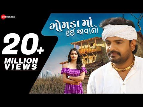 Gamadama Rayi Javano   Full    Manu Rabari   Rakesh Barot   New Gujarati Song 2020