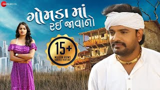 Gamadama Rayi Javano - Full Video | Manu Rabari | Rakesh Barot | New Gujarati Song 2020