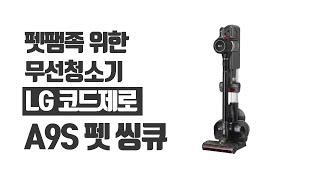 [더기어리뷰] 펫팸족 위한 무선청소기 LG코드제로, A…