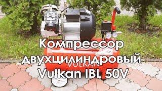 Компрессор двухцилиндровый Vulkan IBL 50V (380 л/мин, 50 л)