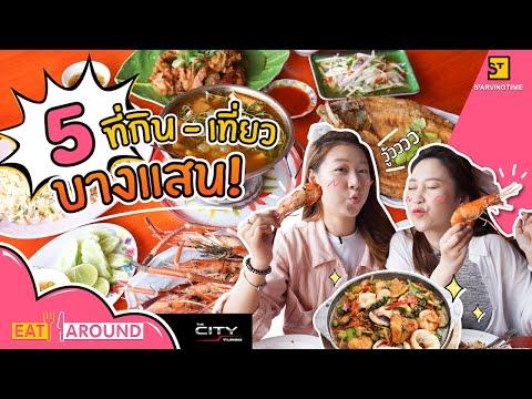เช็คอิน 5ที่บางแสน ตะลุยกิน-เที่ยวใน 1วัน!!! | EatAround EP.166