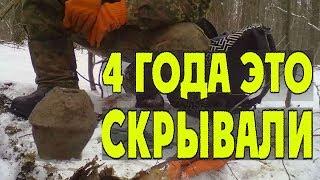 КЛАД, КОТОРЫЙ СКРЫВАЛИ 4 ГОДА!!! ВПЕРВЫЕ В ИНТЕРНЕТЕ! Found a treasure