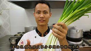 """厨师长教你:""""葱油""""的制作方法与应用,很有质量的视频,收藏起来 thumbnail"""