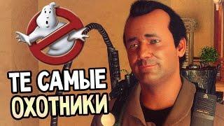 Ghostbusters: The Video Game  ПЕРВЫЙ ВЗГЛЯД!