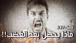 587 -  قصة ماذا يحصل بعد الغضب!!