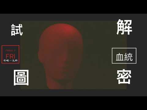 試圖解密~血統(2019-4-12)