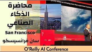 محاضرة الذكاء الاصطناعي سان فرانسيسكو O'Reilly ARTIFICIAL INTELLIGENCE #CONFERENCE